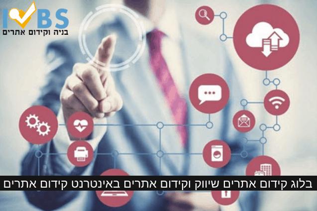 בלוג קידום אתרים שיווק וקידום אתרים באינטרנט קידום אתרים