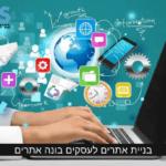 בנייה עיצוב וקידום אתרים וגם בניית אתרים לעסקים בונה אתרים