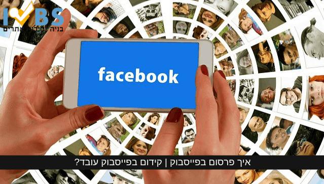 איך פרסום בפייסבוק | קידום בפייסבוק עובד?