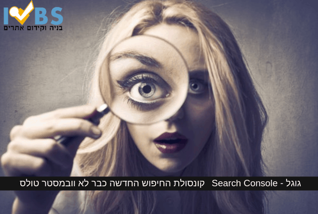 search console קונסולת חיפוש - ווב מאסטר webmaster google
