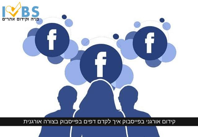 קידום אורגני בפייסבוק איך לקדם דפים בפייסבוק בצורה אורגנית