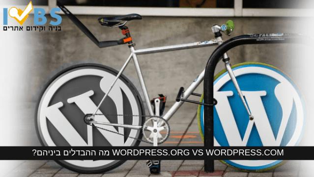 WORDPRESS.ORG VS WORDPRESS.COM - מה ההבדלים ביניהם?