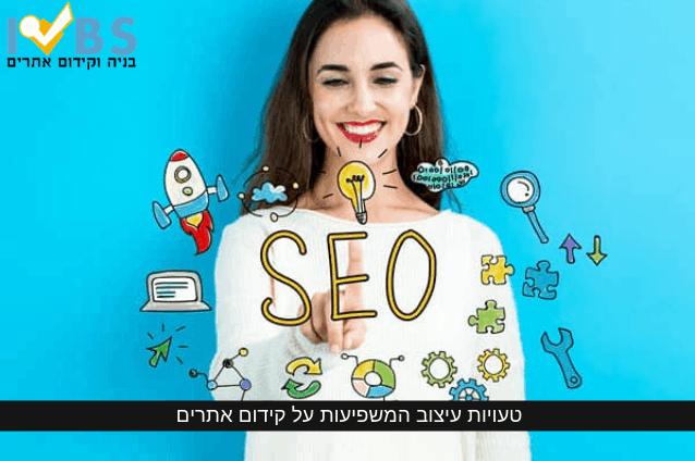 טעויות עיצוב המשפיעות על קידום אתרים