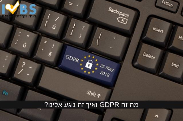 מה זה GDPR ואיך זה נוגע אלינו?