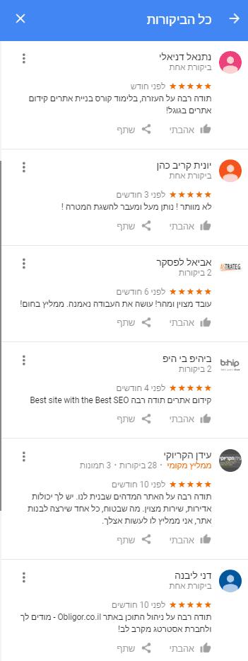 המלצות גוגל עסקים 1