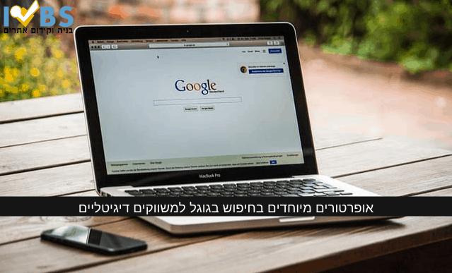 אופרטורים מיוחדים בחיפוש בגוגל למשווקים דיגיטליים