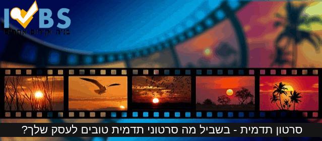 סרטון תדמית - בשביל מה סרטוני תדמית טובים לעסק שלך?