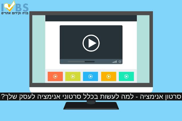 סרטון אנימציה - למה לעשות בכלל סרטוני אנימציה לעסק שלך?