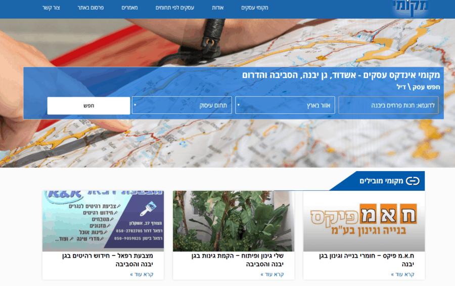 מקומי אינדקס עסקים - אשדוד, גן יבנה, הסביבה והדרום