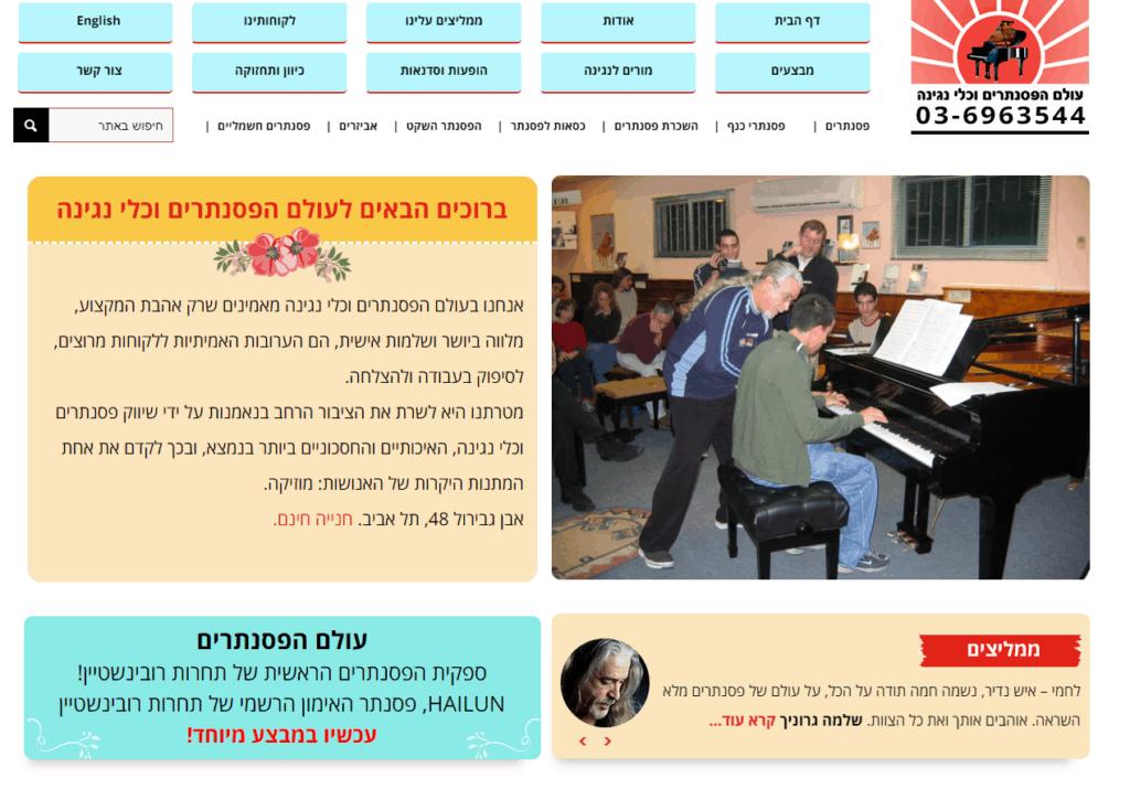 עולם הפסנתרים וכלי נגינה
