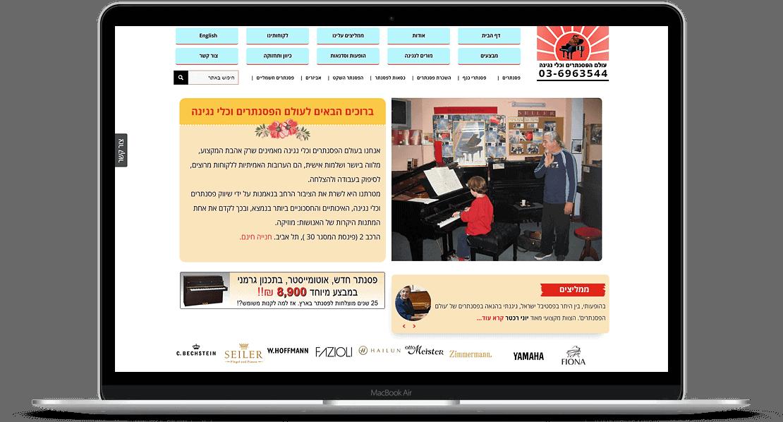 בניית אתר וקידום בשביל עולם הפסנתרים