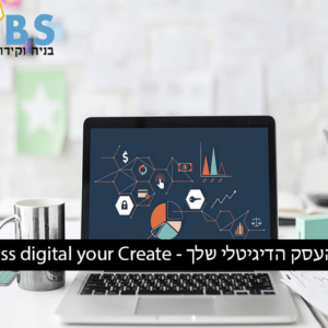 בניית עסק דיגיטלי – Create your digital business