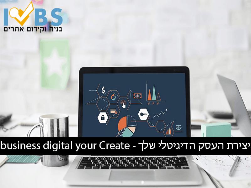 בניית עסק דיגיטלי - Create your digital business