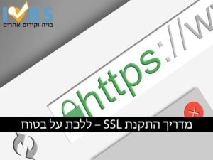 התקנת SSL – המדריך בשביל ללכת על בטוח