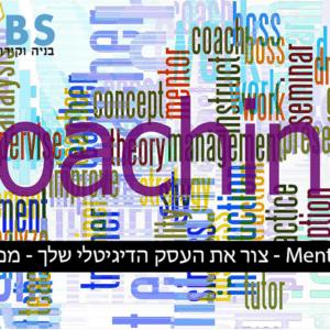 Mentoring – צור את העסק הדיגיטלי שלך – מנטורינג