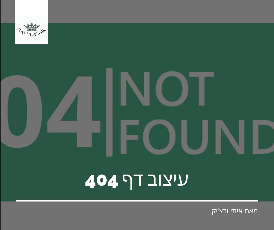 עיצוב דף 404