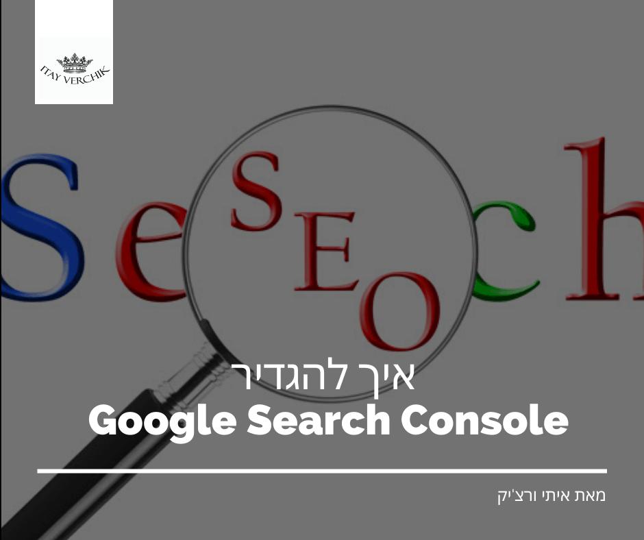 איך להגדיר Google Search Console
