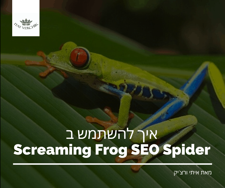 איך להשתמש ב Screaming Frog SEO Spider