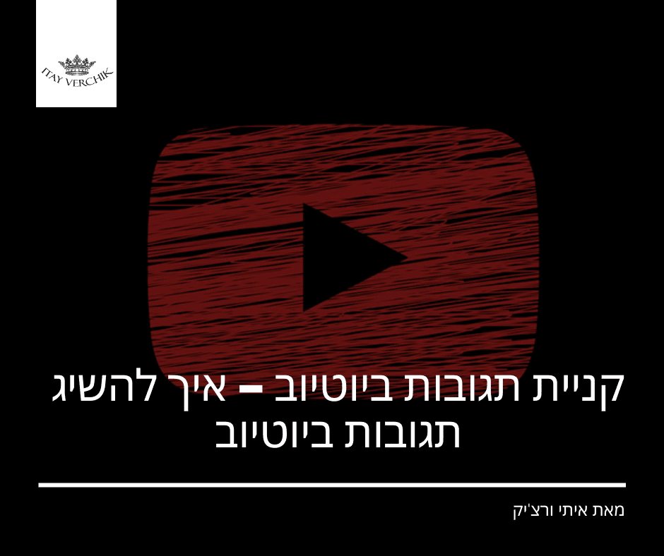 קניית תגובות ביוטיוב – איך להשיג תגובות ביוטיוב