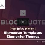 תבניות אלמנטור - Elementor Templates Elementor Themes