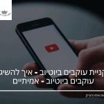 קניית עוקבים ביוטיוב - איך להשיג עוקבים ביוטיוב - אמיתיים!