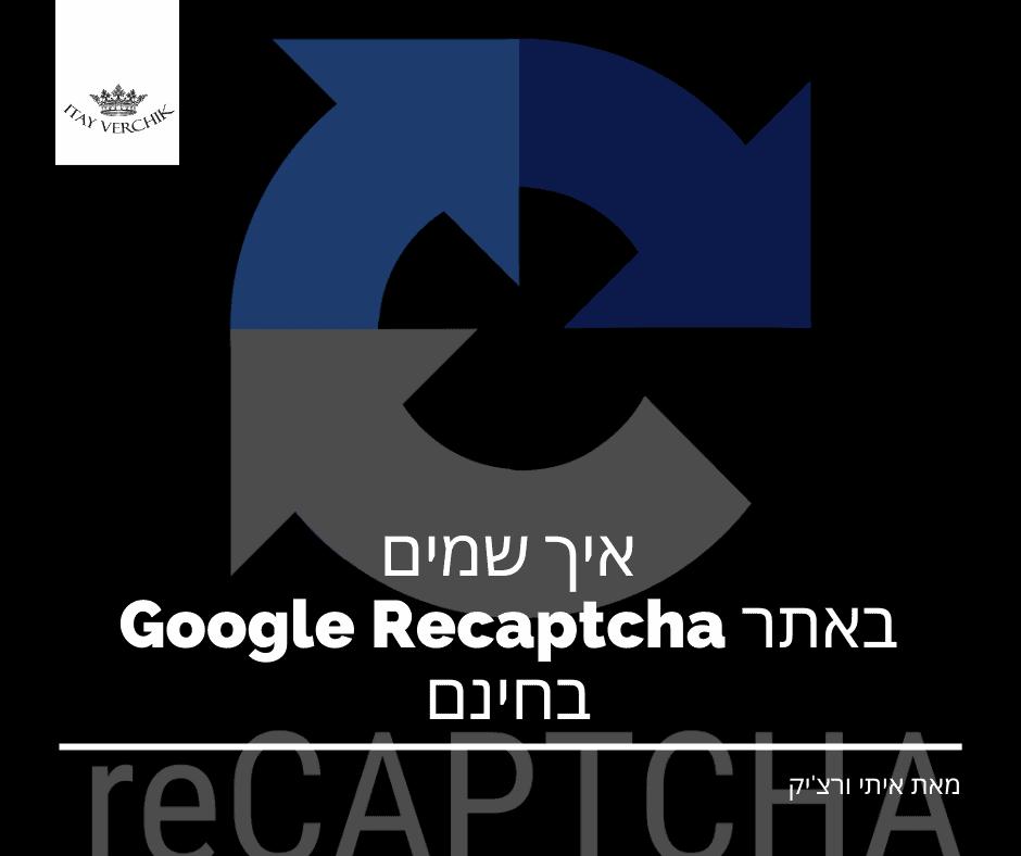 איך שמים Google Recaptcha באתר בחינם