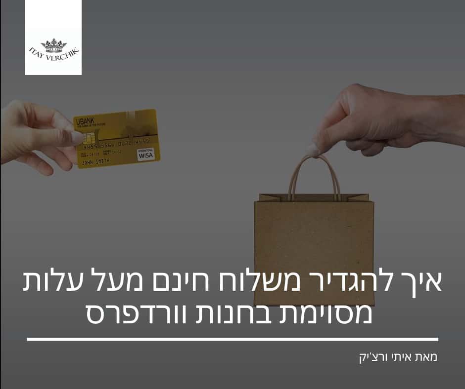 איך להגדיר משלוח חינם מעל עלות מסוימת בחנות וורדפרס