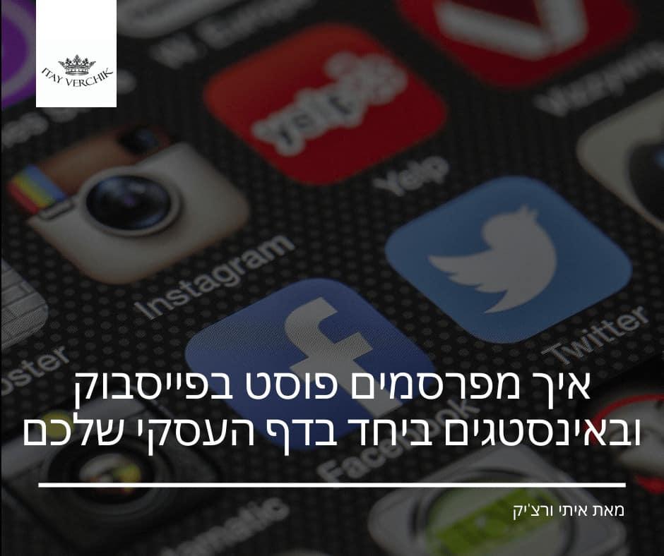 איך מפרסמים פוסט בפייסבוק ובאינסטגרם ביחד בדף העסקי שלכם