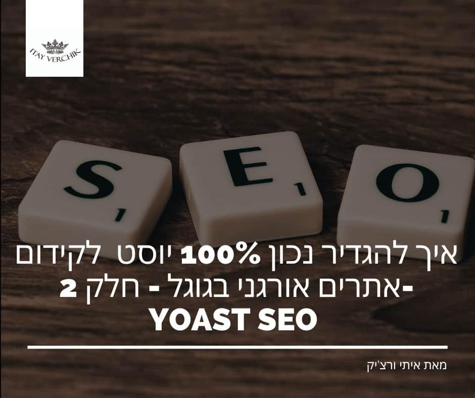 איך להגדיר נכון 100% יוסט לקידום אתרים - YOAST SEO חלק 2