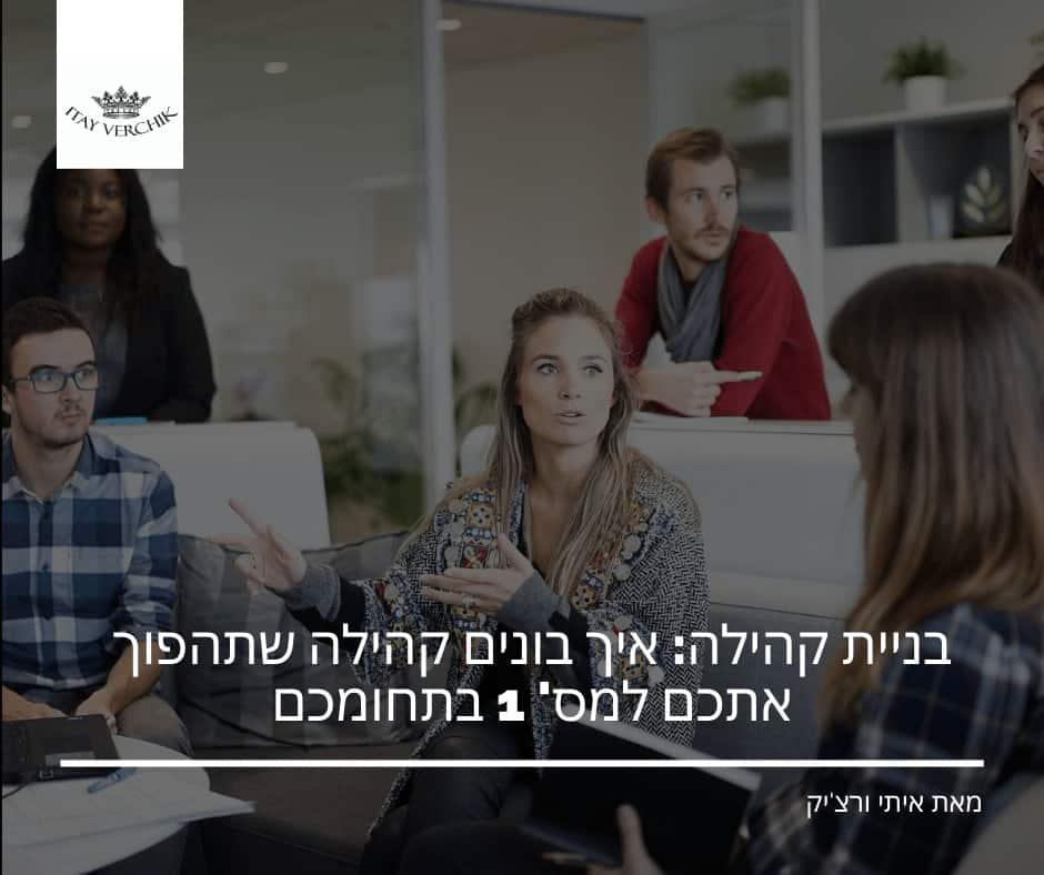 בניית קהילה: איך בונים קהילה שתהפוך אתכם למס' 1 בתחומכם