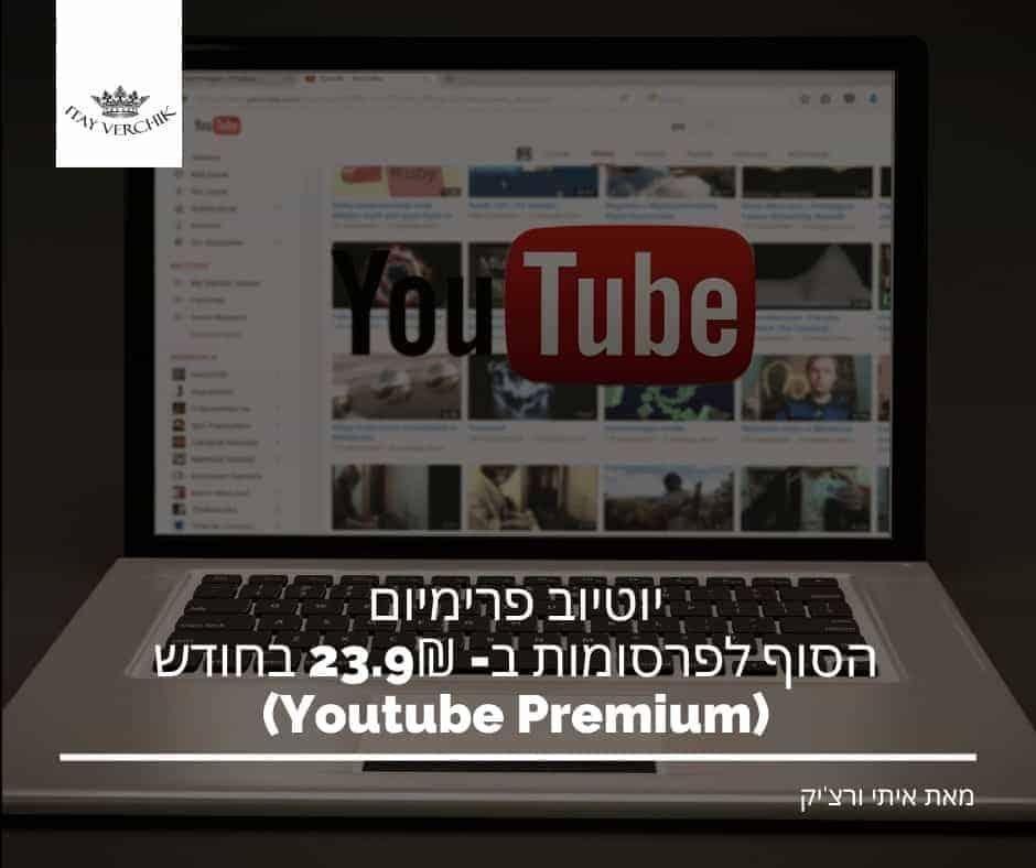 יוטיוב פרימיום | הסוף לפרסומות ב-23.9₪ בחודש (Youtube Premium)