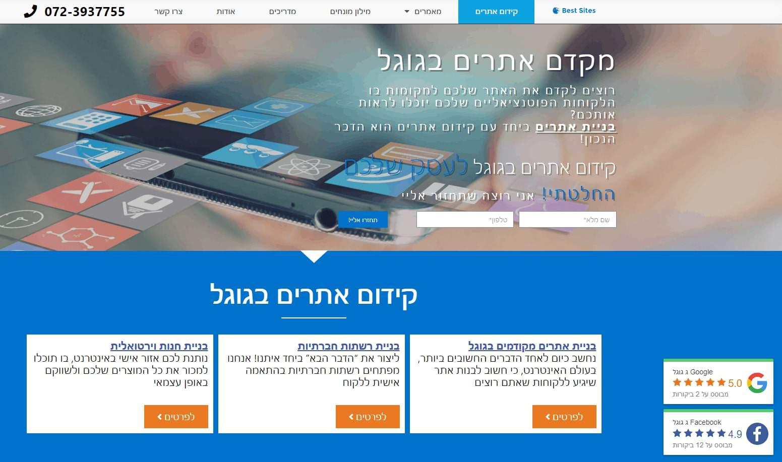 בניית אתר תדמית לחברת קידום אתרים אורגני SEO Best Sites