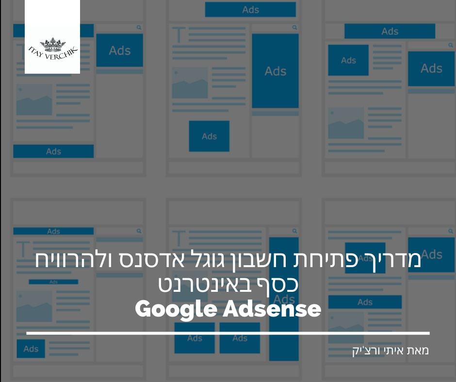 גוגל אדסנס: בניית אתרים רווחיים שמכניסים כסף $ - Google Adsense