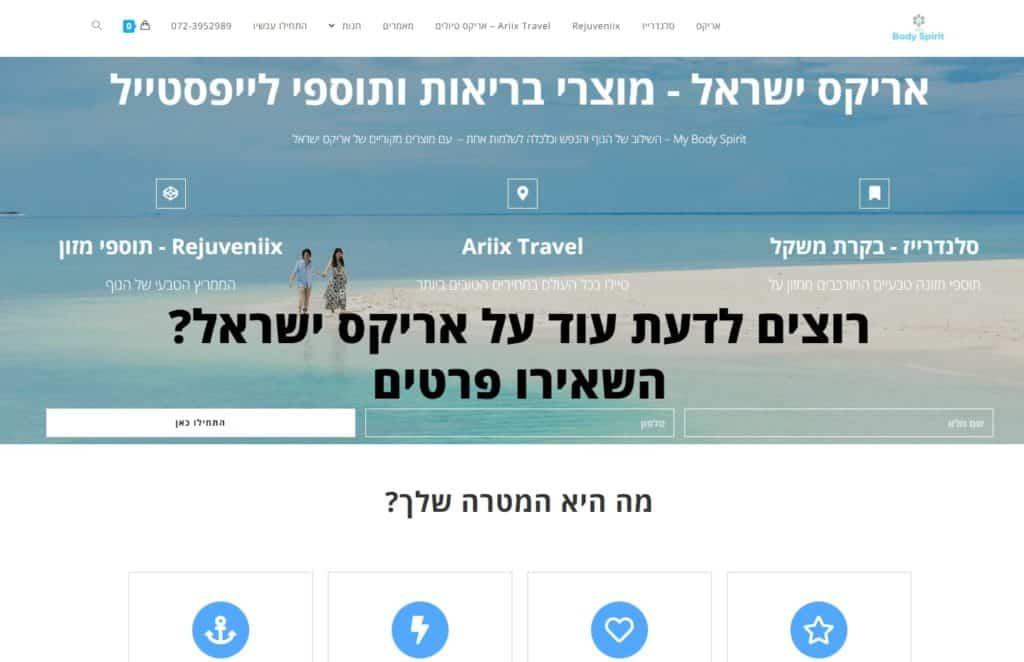 בניית אתר חנות וירטואלית לחברת אריקס ישראל - Ariix Israel