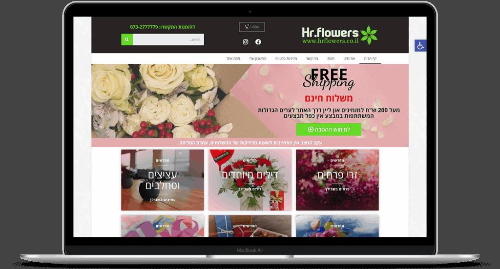 בניית אתר וקידום בשביל חנות פרחים HrFlowers