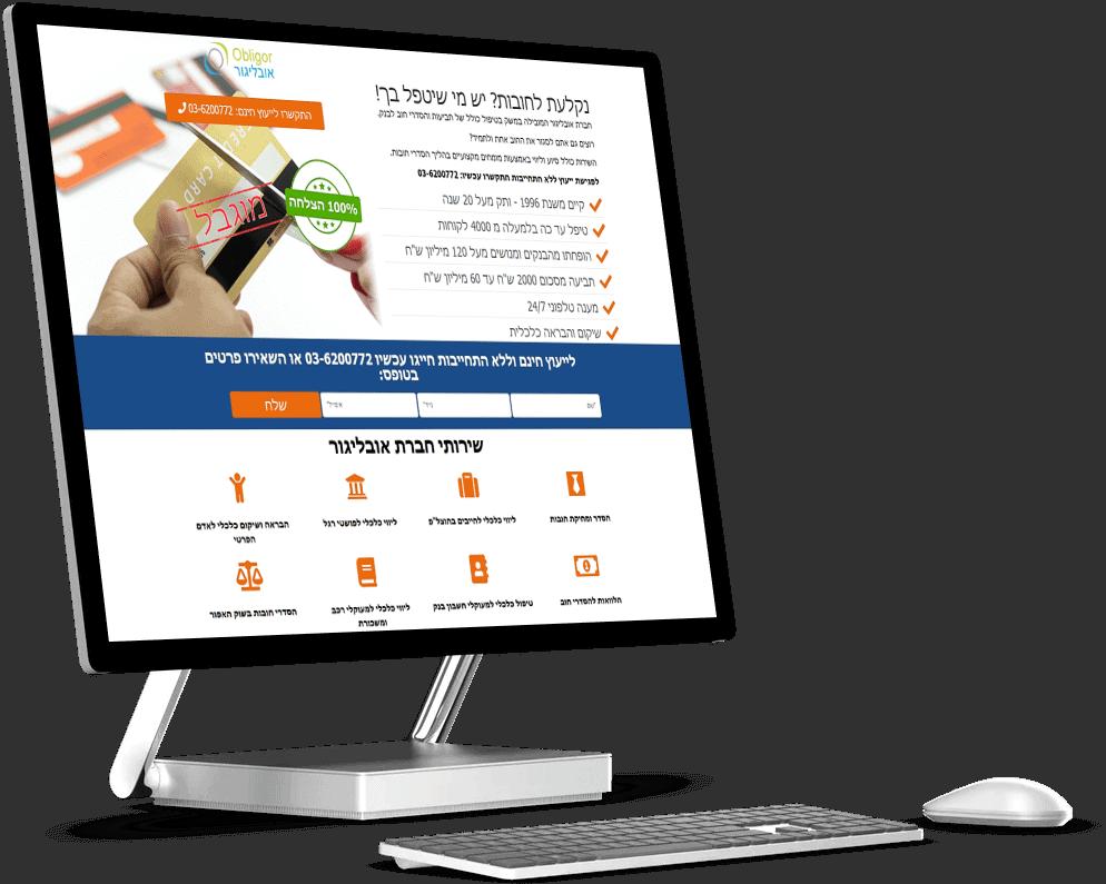 """בניית אתר וקידום בשביל """"אובליגור"""" הסדר חובות"""