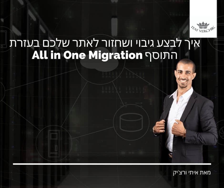 איך לבצע גיבוי ושחזור לאתר שלכם בעזרת התוסף All in One Migration