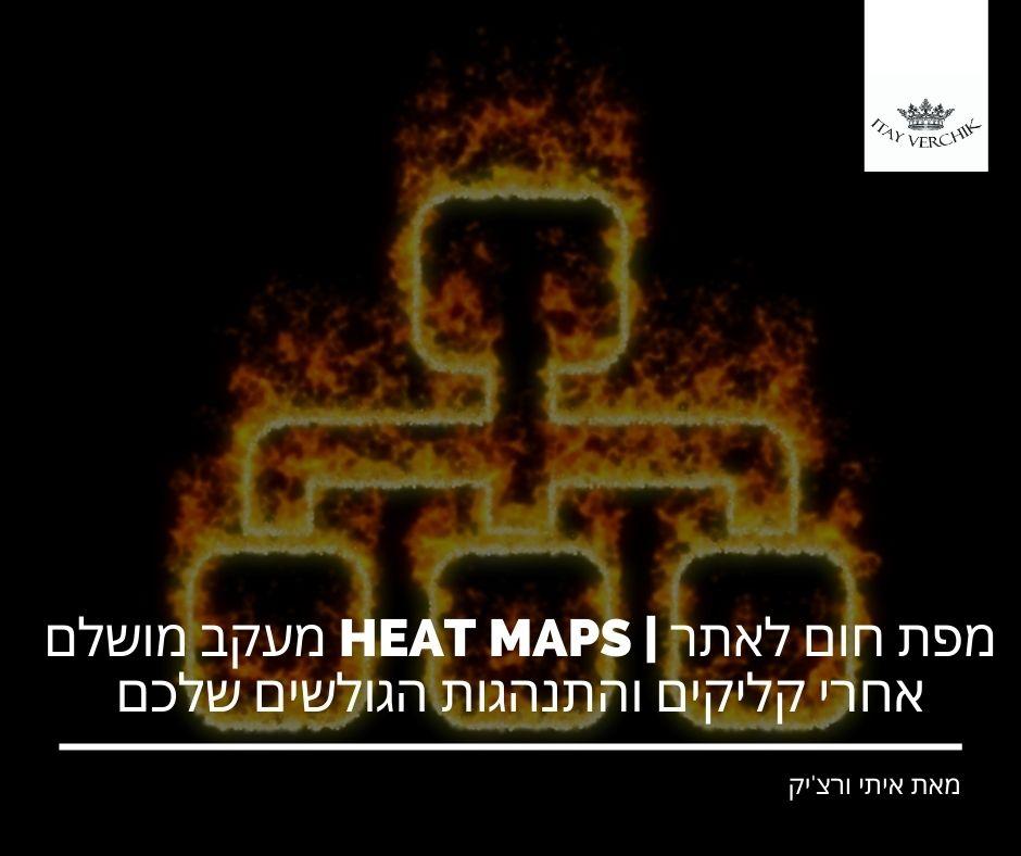 מפת חום לאתר | HEAT MAPS מעקב מושלם אחרי קליקים והתנהגות הגולשים שלכם