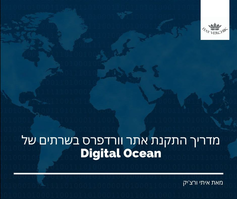 מדריך התקנת אתר וורדפרס בשרתים של Digital Ocean