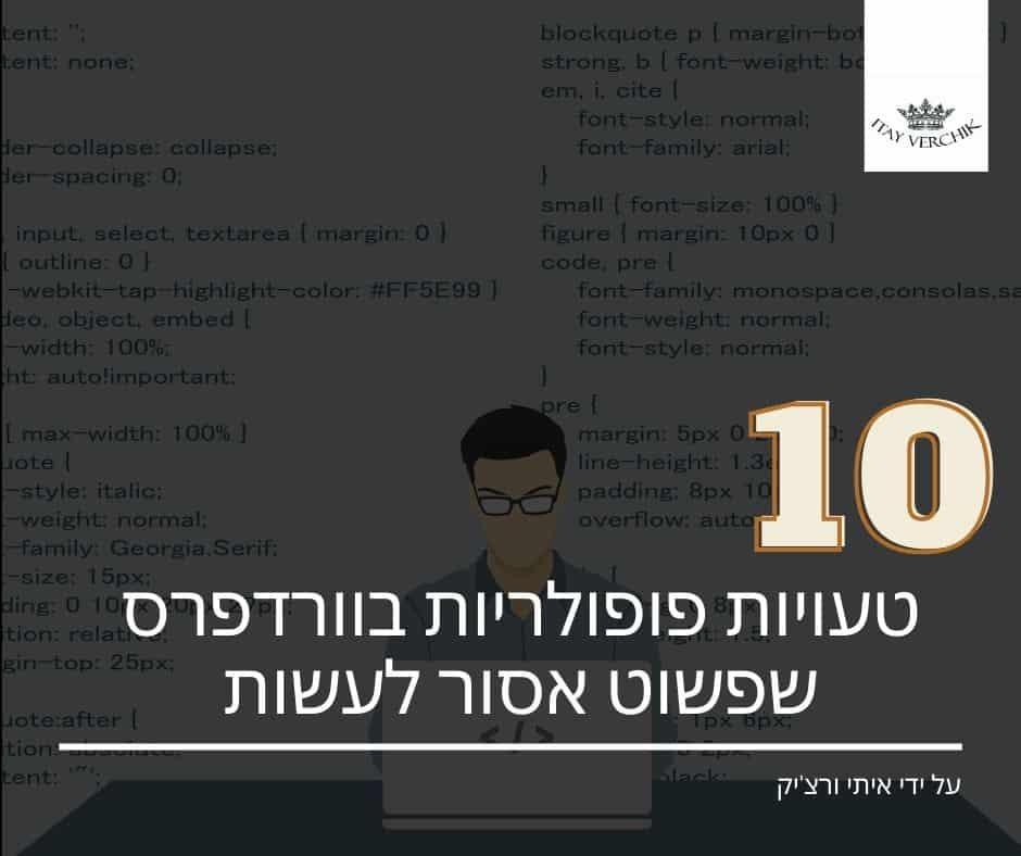 10 טעויות פופולריות בוורדפרס שפשוט אסור לעשות