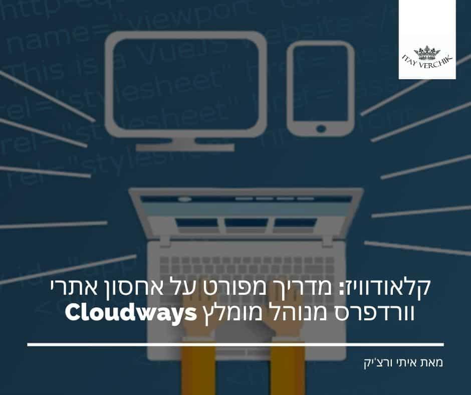קלאודוויז: מדריך מפורט על אחסון אתרי וורדפרס מנוהל מומלץ Cloudways