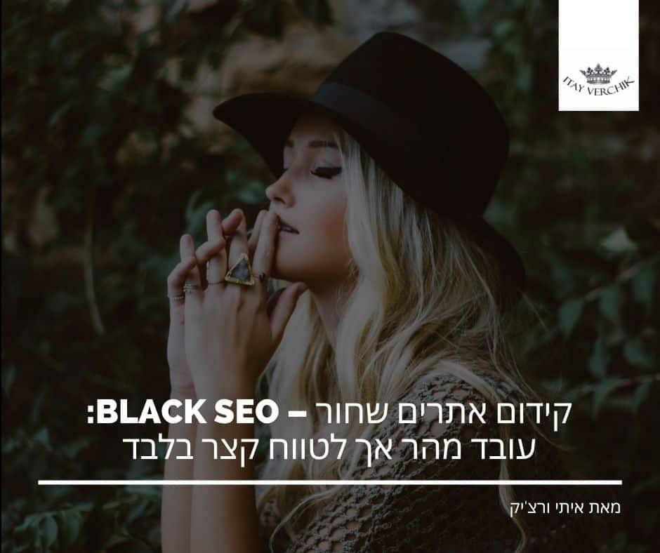 קידום אתרים שחור – BLACK SEO: עובד מהר אך לטווח קצר בלבד