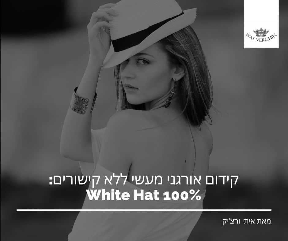 קידום אורגני מעשי ללא קישורים: 100% White Hat