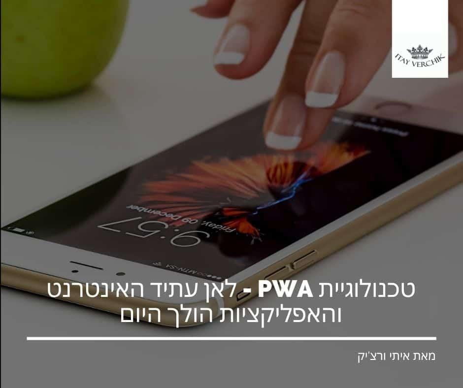 טכנולוגיית PWA - לאן עתיד האינטרנט והאפליקציות הולך היום