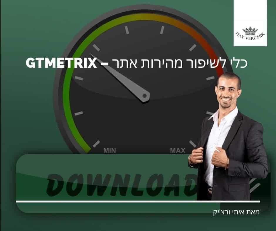 כלי לשיפור מהירות אתר – GTMETRIX