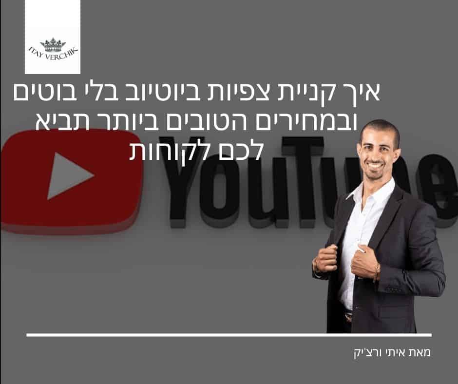 איך קניית צפיות ביוטיוב בלי בוטים ובמחירים הטובים ביותר תביא לכם לקוחות