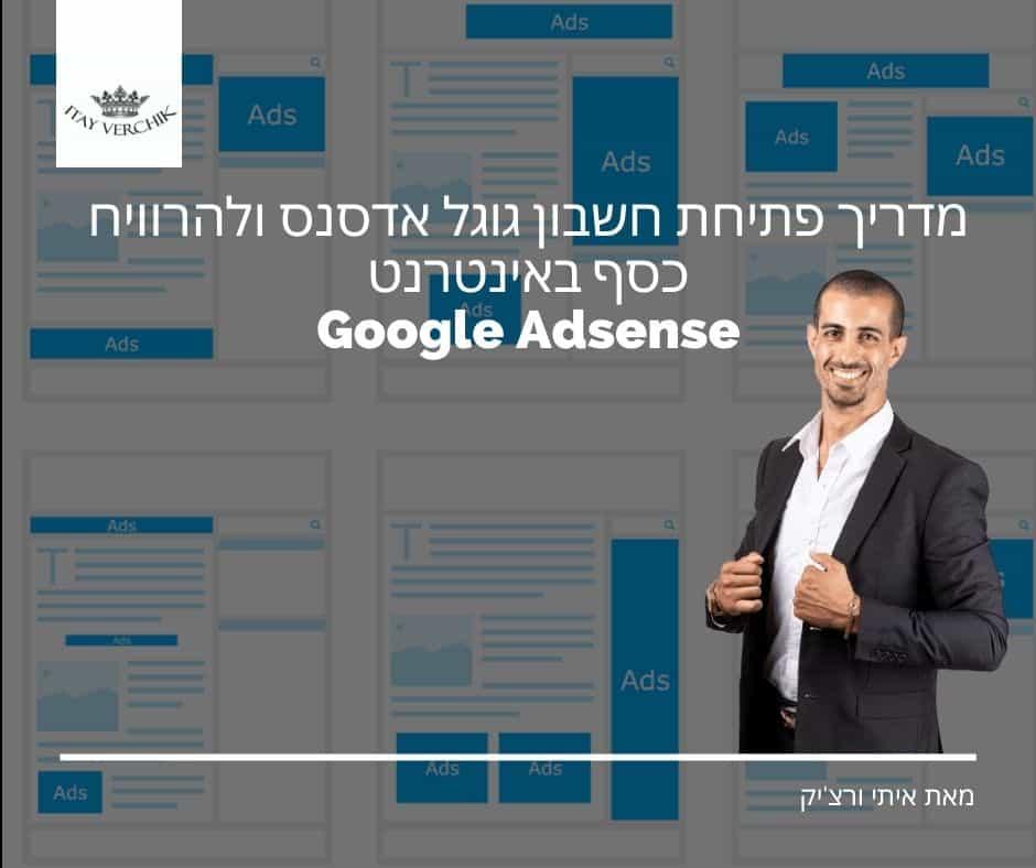 גוגל אדסנס: בניית אתרים רווחיים שמכניסים כסף עם Google Adsense