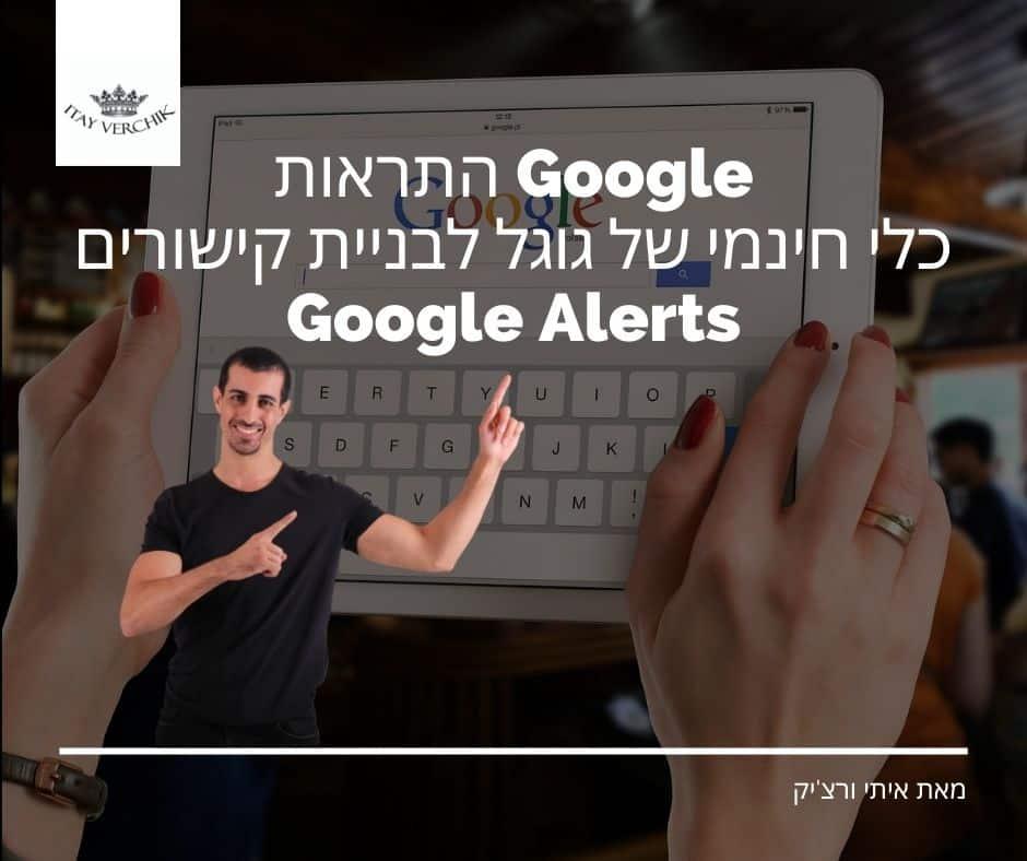 התראות Google: כלי חינמי של גוגל לבניית קישורים - Google Alerts
