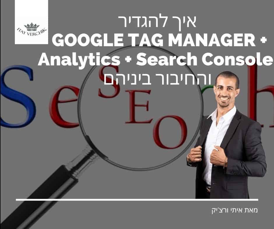 איך להגדיר GOOGLE TAG MANAGER + Analytics + Search Console והחיבור ביניהם
