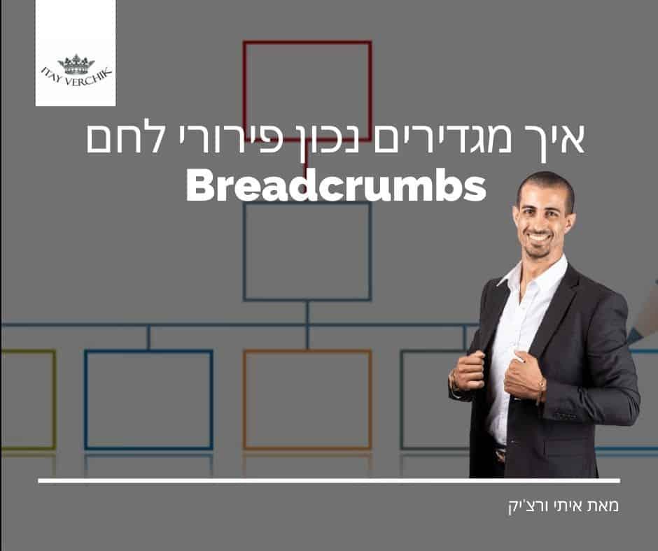 איך מגדירים נכון פירורי לחם - Breadcrumbs